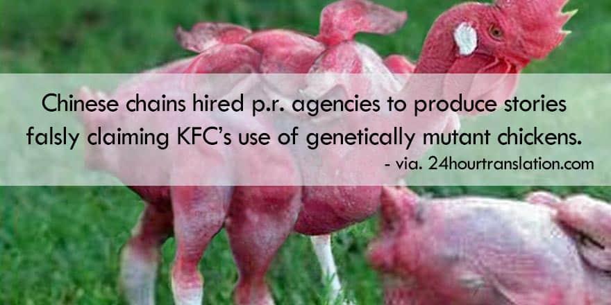 Genetically Mutant Chicken Advertising